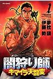 闇狩り師 キマイラ天龍変 1 (リュウコミックス)