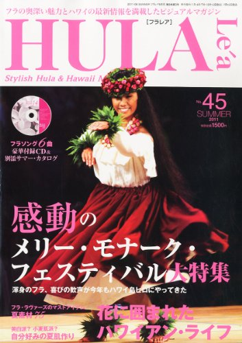 HULA Lea (フラレア) 2011年 08月号 [雑誌]