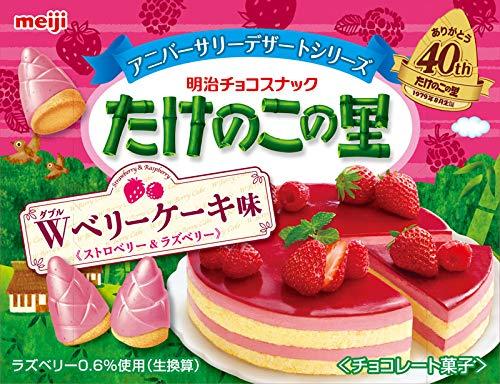 たけのこの里(ダブルベリーケーキ味)の通販の画像
