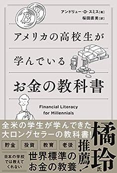 [アンドリュー・O・スミス]のアメリカの高校生が学んでいるお金の教科書 FINANCIAL LITERACY FOR MILLENNIALS