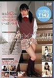 女子高生×天然素材 星野つぐみ [DVD]