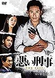 [DVD]悪い刑事~THE FACT~ DVD-BOX2