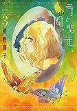 月と指先の間(3) (KCデラックス Kiss)