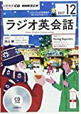 NHK CD ラジオ ラジオ英会話 2017年12月号 (語学CD)