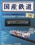国産鉄道コレクション全国版(141) 2019年 7/10 号 [雑誌]