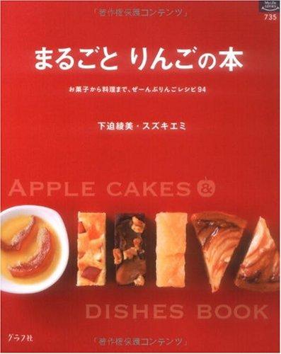 まるごとりんごの本―お菓子から料理まで、ぜーんぶりんごレシピ94 (マイライフシリーズ 735 特集版)の詳細を見る