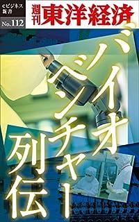 バイオベンチャー列伝―週刊東洋経済eビジネス新書No.112の書影