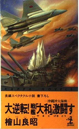 大逆転!戦艦「大和」激闘す―沖縄沖大海戦 (カッパ・ノベルス)