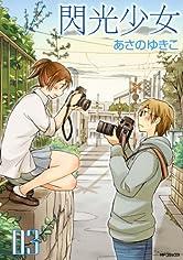 閃光少女 3 (コミックフラッパー)