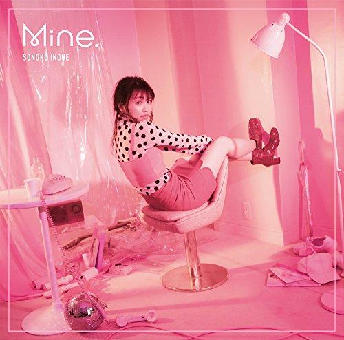 井上苑子 (Sonoko Inoue) – Mine. [FLAC + AAC 256 / WEB] [2018.06.06]