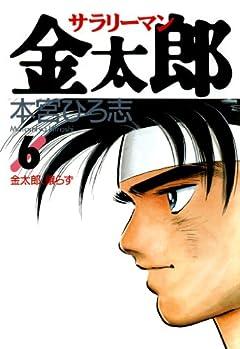 サラリーマン金太郎 第6巻