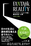 FANTAjik REALITY  インスピレーションで開く願望実現への扉
