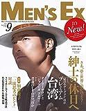 MEN'S EX (メンズ・イーエックス) 2019年9月号 [雑誌]