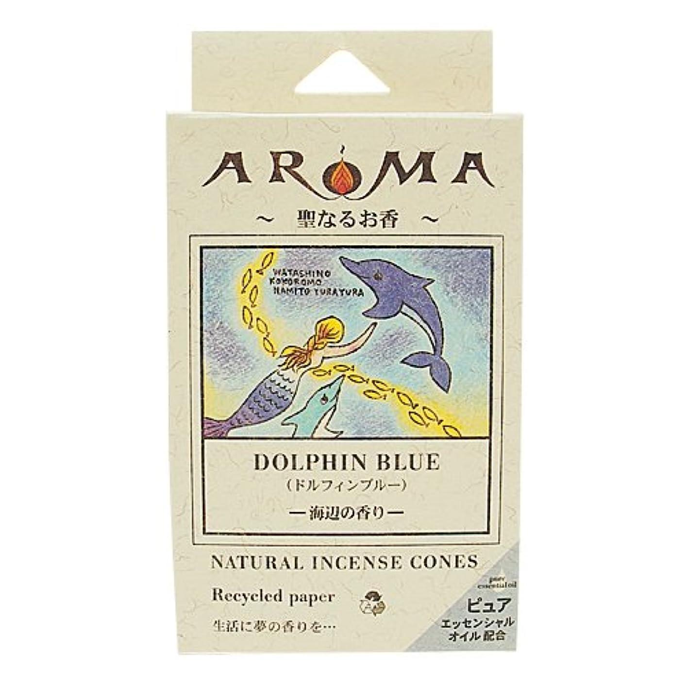 勉強する暗くする利得アロマ香 ドルフィンブルー 16粒(コーンタイプインセンス 1粒の燃焼時間約20分 海辺の香り)