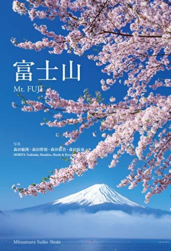 [画像:富士山]