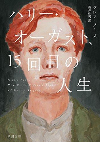 ハリー・オーガスト、15回目の人生 (角川文庫)の詳細を見る
