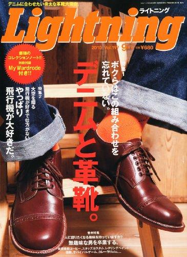 Lightning (ライトニング) 2010年 09月号 [雑誌]