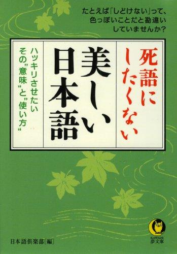 """死語にしたくない美しい日本語 ハッキリさせたい、その""""意味""""と""""使い方"""" (KAWADE夢文庫)の詳細を見る"""