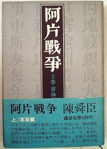阿片戦争 (1971年)