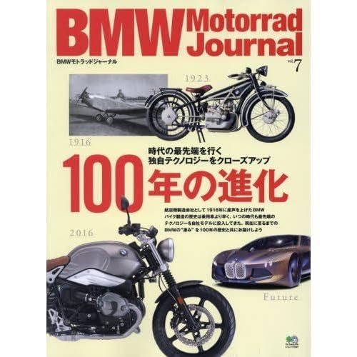 BMW Motorrad Journal 7(ビーエムダブリューモトラッドジャーナル) (エイムック 3397)