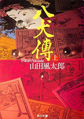 八犬傳(上)<八犬傳> (角川文庫)