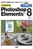 はじめてのPhotoshop Elements8―写真加工の基礎から高度なテクニックまで (I・O BOOKS)