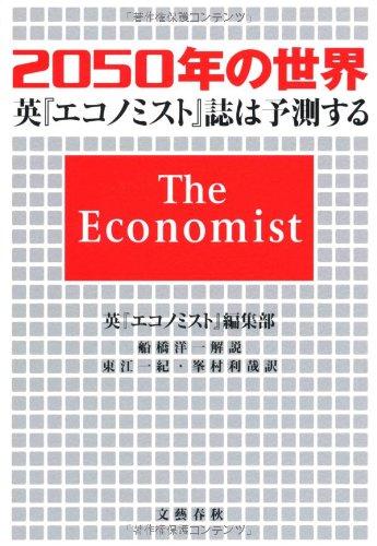 2050年の世界―英『エコノミスト』誌は予測する
