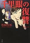 千里眼の復讐―クラシックシリーズ4 (角川文庫)