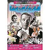 ミュージカル パーフェクトコレクション フレッド・アステア トップ・ハット DVD9枚組 ACC-093