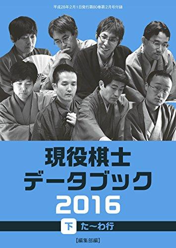 現役プロ棋士データブック2016 【下】た~わ行(将棋世界2016年2月号付録)