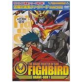 THE BRAVE FIGHTER OF SUN FIGHBIRD BRAVE-BOX 1 [DVD]