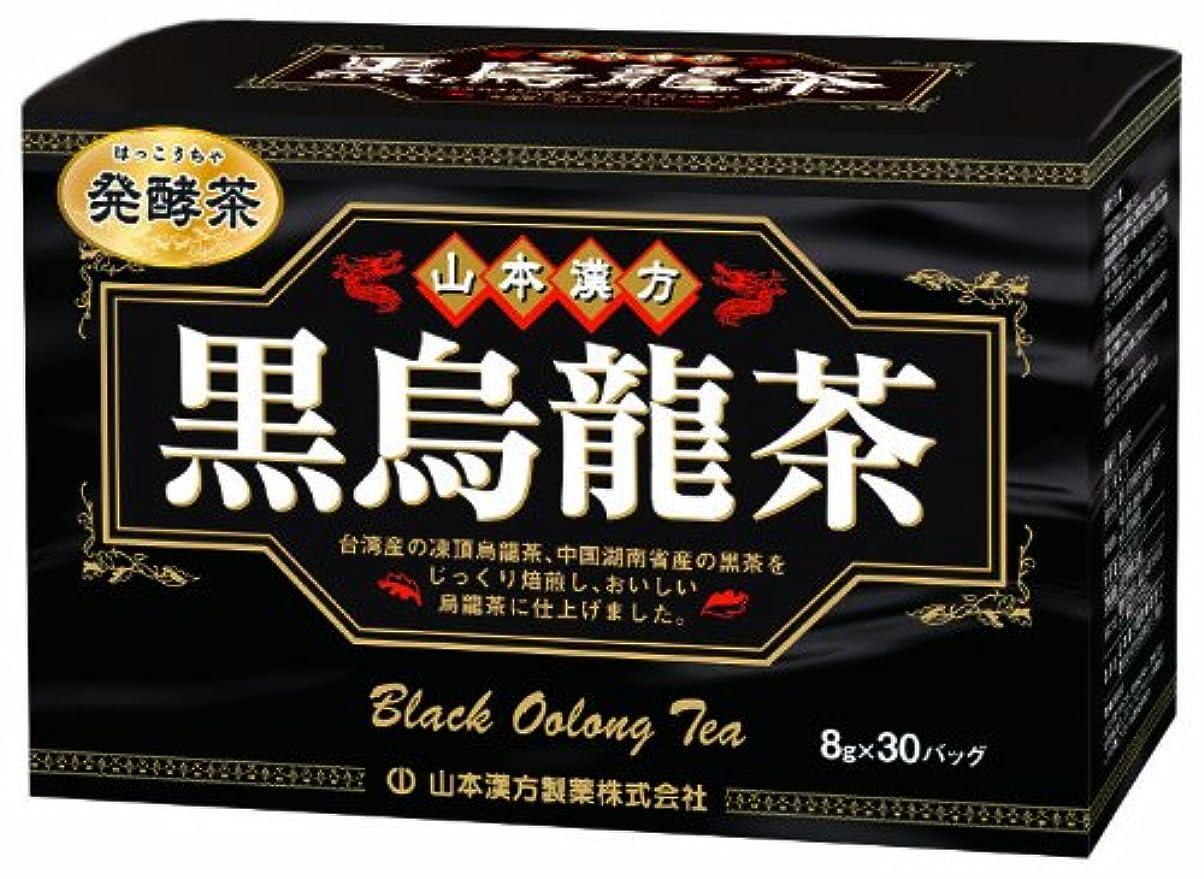 にやにや覆すスキーム山本漢方 黒烏龍茶 8g×30バッグ