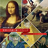 オトナオンガク Premium Life 山田五郎と巡る~ 世界の名画と聴くクラシック