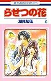らせつの花 2 (花とゆめコミックス)