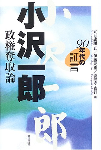 90年代の証言 小沢一郎 政権奪取論の詳細を見る