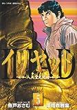 イリヤッド―入矢堂見聞録 (5) (ビッグコミックス)