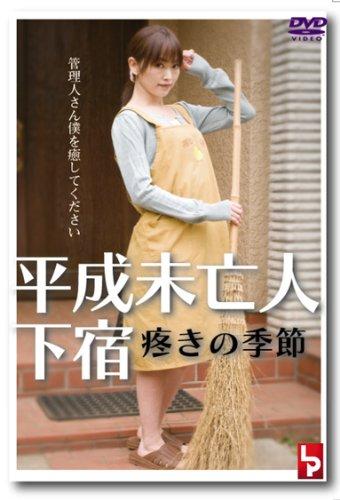 平成未亡人下宿 疼きの季節 [DVD]
