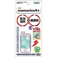 ASDEC アスデック マモリーノ4 保護フィルム mamorino4 フィルム ・2枚入り・指紋防止 防指紋・キズ防止・気泡消失・防汚・高光沢 グレア・日本製 KF-ZTF32 (mamorino4, 光沢フィルム)