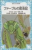 ファーブルの昆虫記 (講談社青い鳥文庫)
