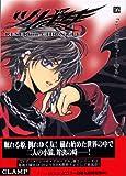 ツバサ 豪華版(16) (Shonen magazine comics)