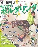 小山田大 DVDでボルダリング