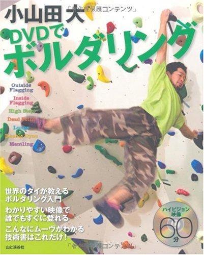 小山田大 DVDでボルダリングの詳細を見る