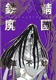 愛蔵版 鉄錆廃園 (4) (ウィングス・コミックス)