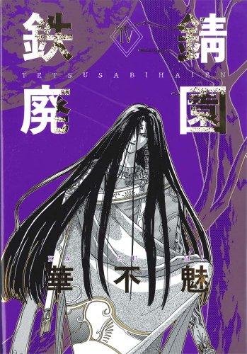 愛蔵版 鉄錆廃園 (4) (ウィングス・コミックス)の詳細を見る