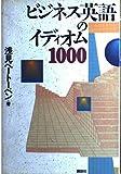 ビジネス英語のイディオム1000