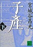 子産(下) (講談社文庫)
