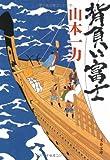 背負い富士 (文春文庫)