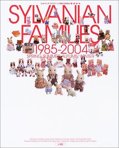 シルバニアファミリー1985‐2004 春・夏・秋・冬 (小さな絵本シリーズ)の詳細を見る