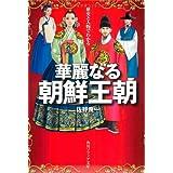 歴史と人物でわかる華麗なる朝鮮王朝 (角川ソフィア文庫)