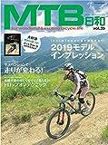 MTB日和Vol.35